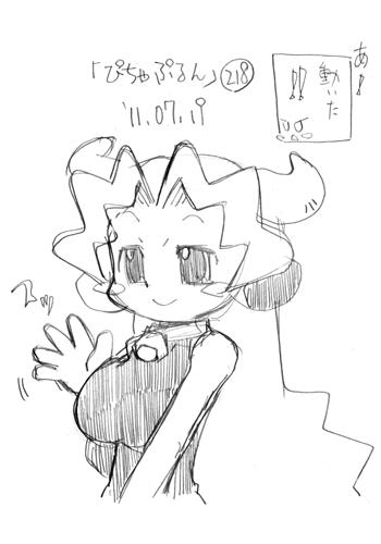 「ぴちゃぷるん~ガーディアンズ」218コマ目