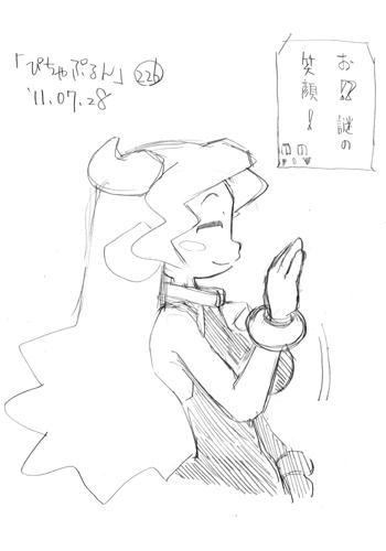 「ぴちゃぷるん~ガーディアンズ」226コマ目