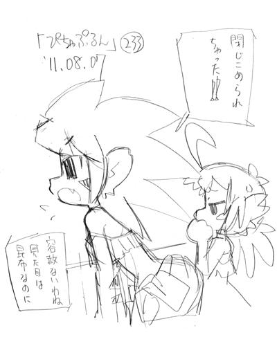 「ぴちゃぷるん~ガーディアンズ」233コマ目