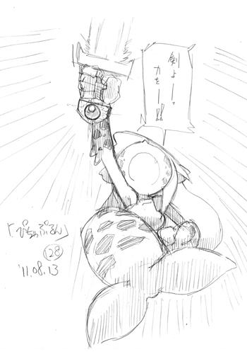 「ぴちゃぷるん~ガーディアンズ」238コマ目