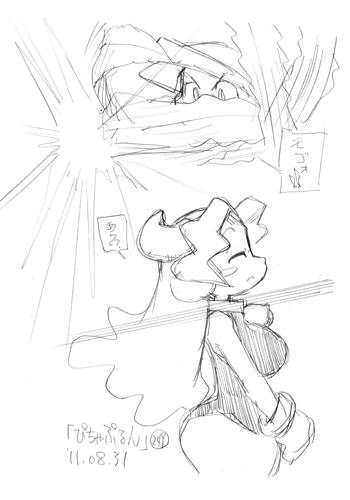 「ぴちゃぷるん~ガーディアンズ」249コマ目