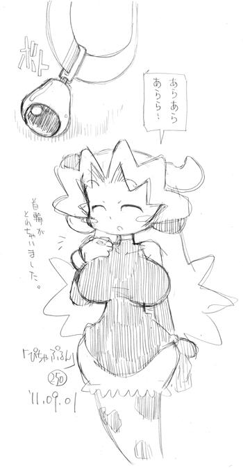 「ぴちゃぷるん~ガーディアンズ」250コマ目