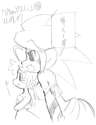 「ぴちゃぷるん~ガーディアンズ」256コマ目