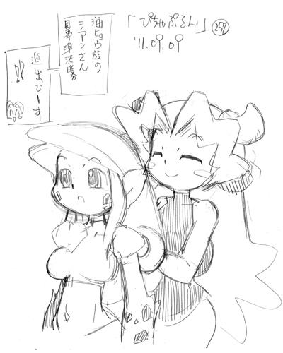 「ぴちゃぷるん~ガーディアンズ」257コマ目