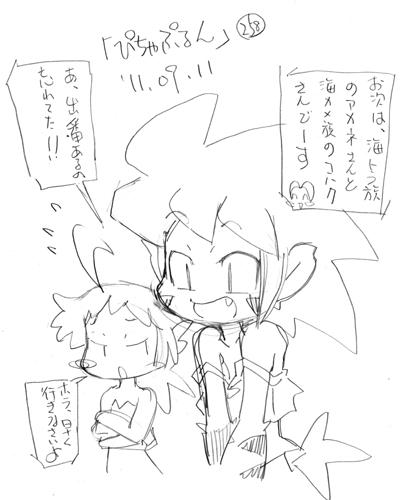 「ぴちゃぷるん~ガーディアンズ」258コマ目