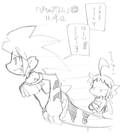 「ぴちゃぷるん~ガーディアンズ」259コマ目