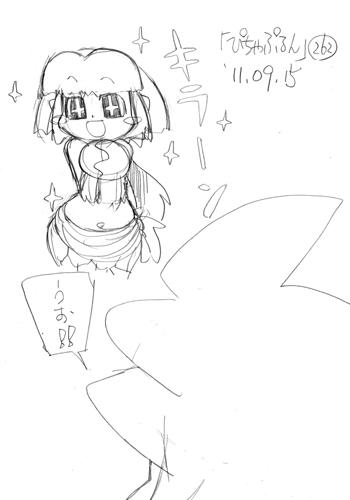 「ぴちゃぷるん~ガーディアンズ」262コマ目