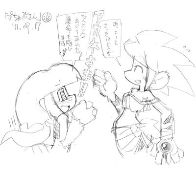 「ぴちゃぷるん~ガーディアンズ」263コマ目