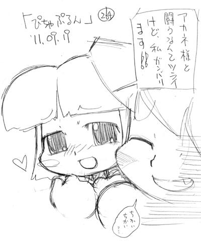 「ぴちゃぷるん~ガーディアンズ」264コマ目
