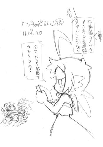 「ぴちゃぷるん~ガーディアンズ」265コマ目