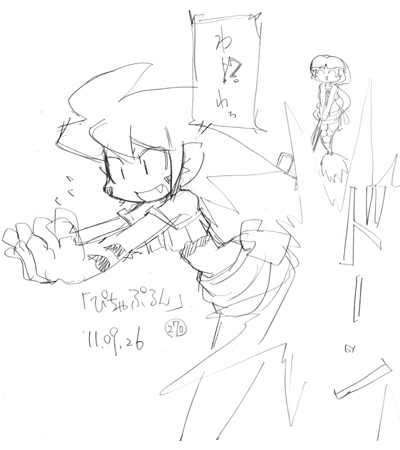 「ぴちゃぷるん~ガーディアンズ」270コマ目
