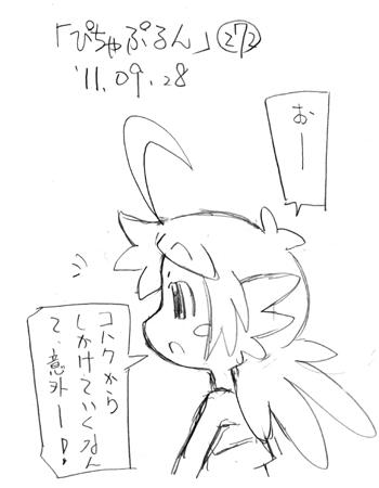 「ぴちゃぷるん~ガーディアンズ」272コマ目