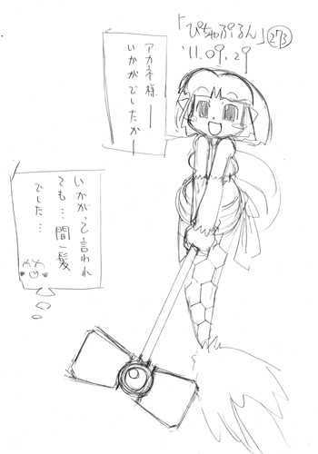 「ぴちゃぷるん~ガーディアンズ」273コマ目