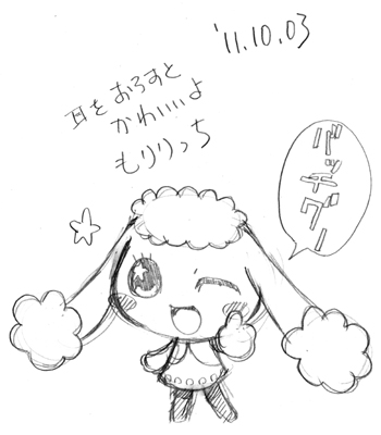 閑話休題20111003