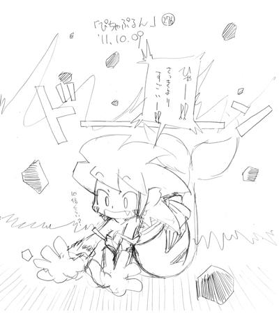 「ぴちゃぷるん~ガーディアンズ」276コマ目