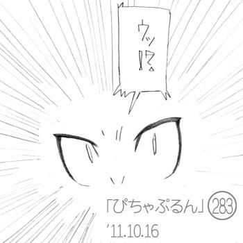 「ぴちゃぷるん~ガーディアンズ」283コマ目