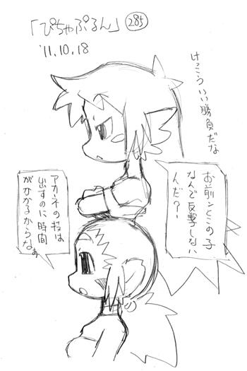 「ぴちゃぷるん~ガーディアンズ」285コマ目
