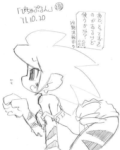「ぴちゃぷるん~ガーディアンズ」286コマ目