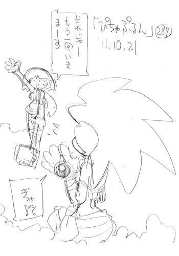 「ぴちゃぷるん~ガーディアンズ」287コマ目