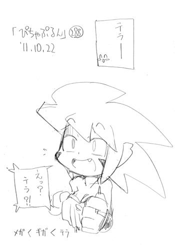 「ぴちゃぷるん~ガーディアンズ」288コマ目
