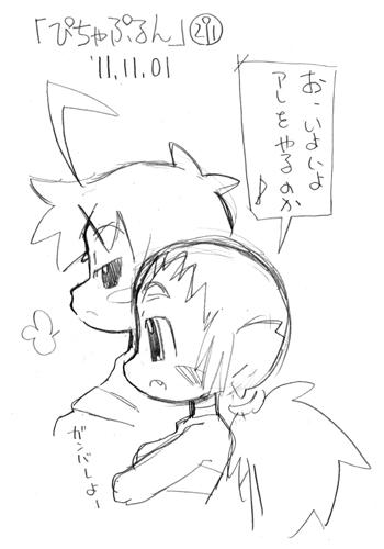 「ぴちゃぷるん~ガーディアンズ」291コマ目