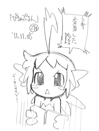 「ぴちゃぷるん~ガーディアンズ」294コマ目