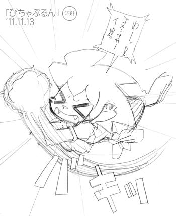 「ぴちゃぷるん~ガーディアンズ」299コマ目