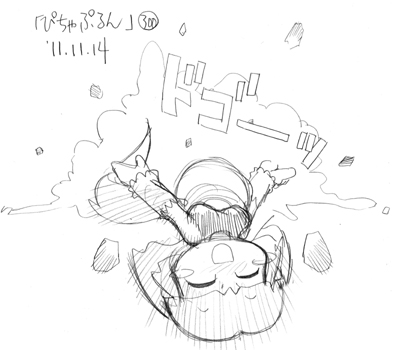 「ぴちゃぷるん~ガーディアンズ」300コマ目
