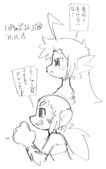 「ぴちゃぷるん~ガーディアンズ」301コマ目