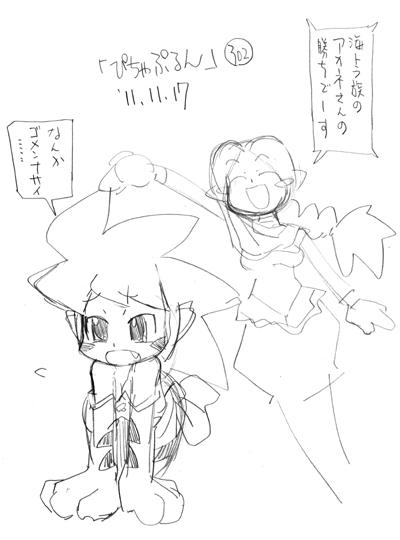 「ぴちゃぷるん~ガーディアンズ」302コマ目