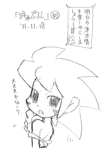 「ぴちゃぷるん~ガーディアンズ」303コマ目