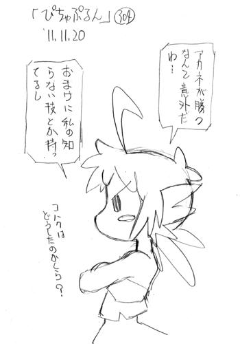 「ぴちゃぷるん~ガーディアンズ」304コマ目