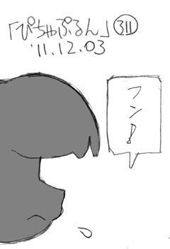 「ぴちゃぷるん~ガーディアンズ」311コマ目