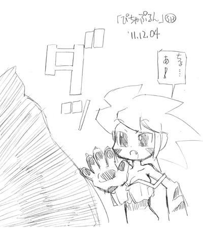 「ぴちゃぷるん~ガーディアンズ」312コマ目