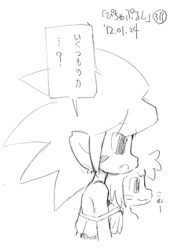 「ぴちゃぷるん~ガーディアンズ」319コマ目