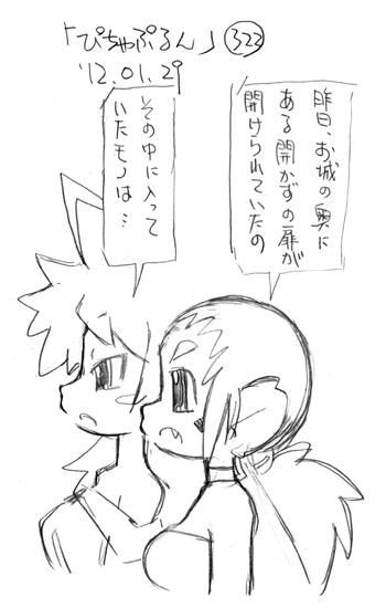 「ぴちゃぷるん~ガーディアンズ」322コマ目