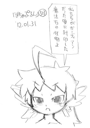 「ぴちゃぷるん~ガーディアンズ」323コマ目