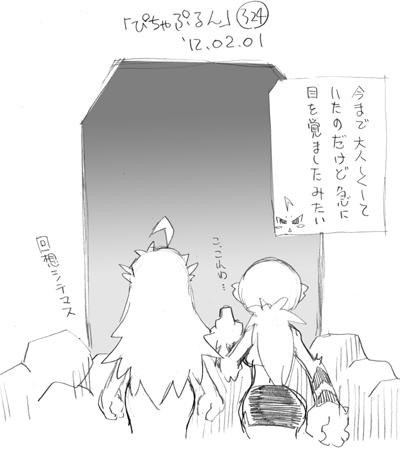 「ぴちゃぷるん~ガーディアンズ」324コマ目