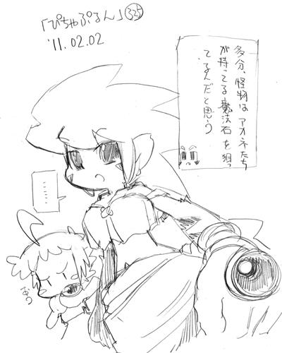 「ぴちゃぷるん~ガーディアンズ」325コマ目