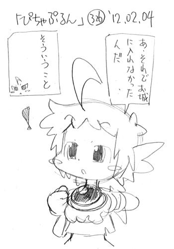 「ぴちゃぷるん~ガーディアンズ」326コマ目