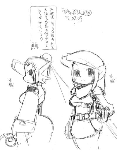 「ぴちゃぷるん~ガーディアンズ」327コマ目