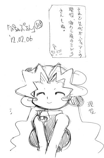 「ぴちゃぷるん~ガーディアンズ」328コマ目