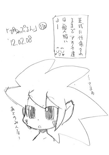 「ぴちゃぷるん~ガーディアンズ」330コマ目