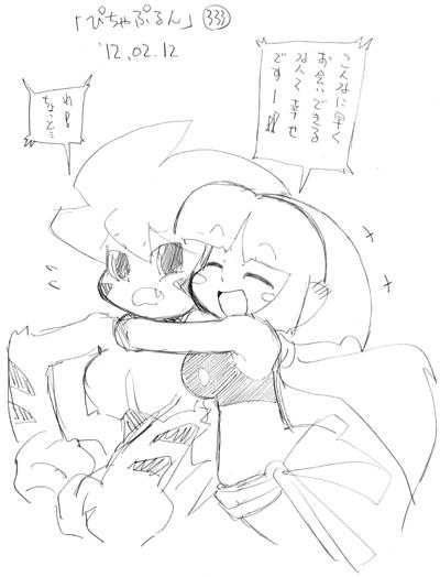 「ぴちゃぷるん~ガーディアンズ」333コマ目