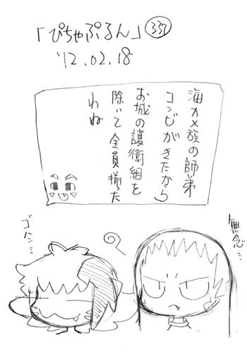 「ぴちゃぷるん~ガーディアンズ」337コマ目