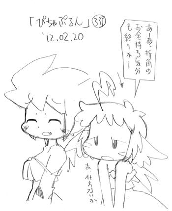 「ぴちゃぷるん~ガーディアンズ」339コマ目