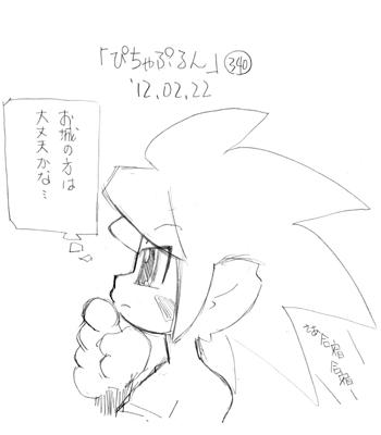 「ぴちゃぷるん~ガーディアンズ」340コマ目