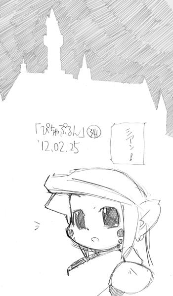 「ぴちゃぷるん~ガーディアンズ」341コマ目