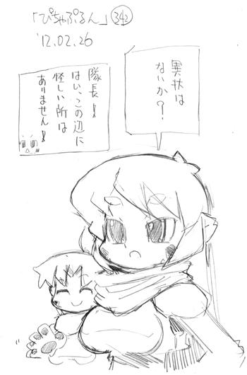 「ぴちゃぷるん~ガーディアンズ」342コマ目