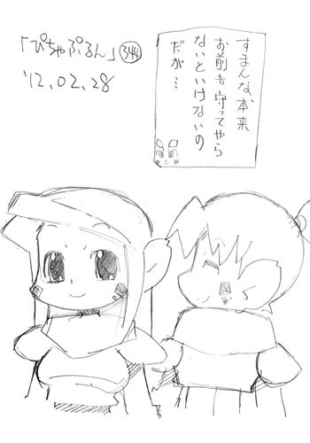 「ぴちゃぷるん~ガーディアンズ」344コマ目
